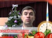 Депутат-коммунист Николай Бондаренко поздравил земляков с Новым годом