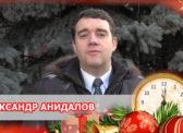 Депутат-коммунист Александр Анидалов поздравил земляков с Новым годом