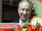 Депутат-коммунист Валерий Рашкин поздравил земляков с Новым годом