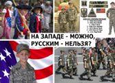 Ю.В. Афонин: Истерика либералов по поводу детей в военной форме – это неадекватность, граничащая со слабоумием