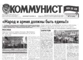 «Коммунист» № 8 от 28 февраля 2019 года