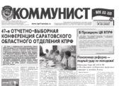 «Коммунист – век XX-XXI» №25 (1022) от 28 июня 2018 года