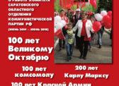 Брошюра «Отчёт о работе комитета Саратовского областного отделения КПРФ»