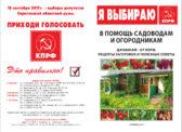 Брошюра «КПРФ. В помощь садоводам и огородникам»
