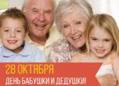 Ольга Алимова поздравила с Днёмбабушекидедушек