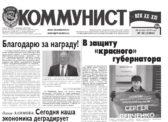 «Коммунист» № 46 от 28 ноября 2019 года