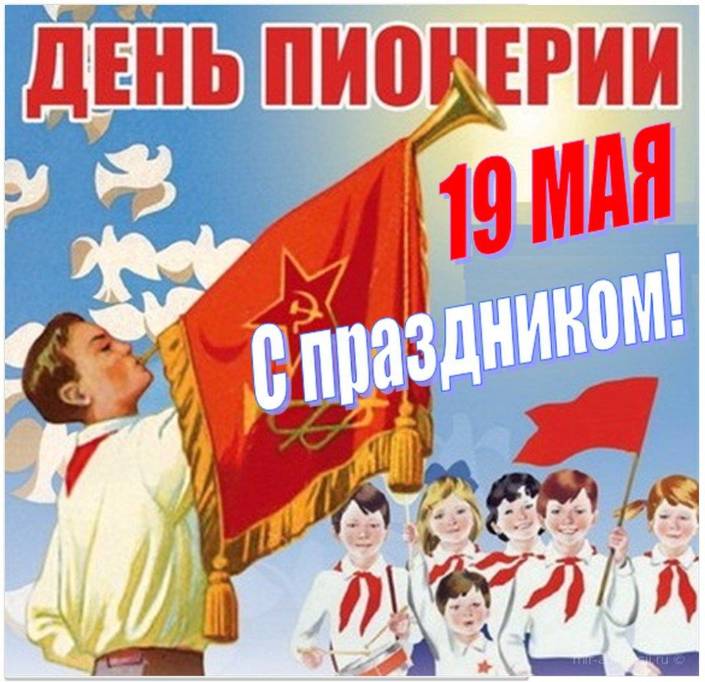 Ольга Алимова: С Днем пионерии!