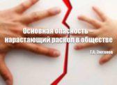 Г.А. Зюганов: Основная опасность – нарастающий раскол в обществе