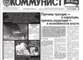 «Коммунист – век XX-XXI» №12 (1009) от 29 марта2018 года