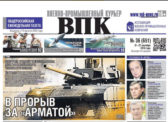 «Казна отпущения». Статья В.Н. Тетекина в газете «Военно-промышленный курьер»