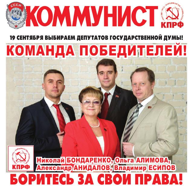 Информационный бюллетень «Коммунист» от 28.07.2021 г.