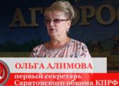 Ольга Алимова встретилась с коллективом ООО «АГРОРОС»