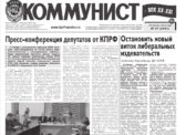 «Коммунист» № 47 от 29 ноября 2018 года
