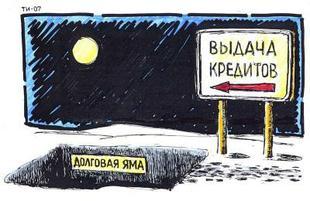 Независимый экономист Владислав Жуковский: Россию сталкивают в долговую яму