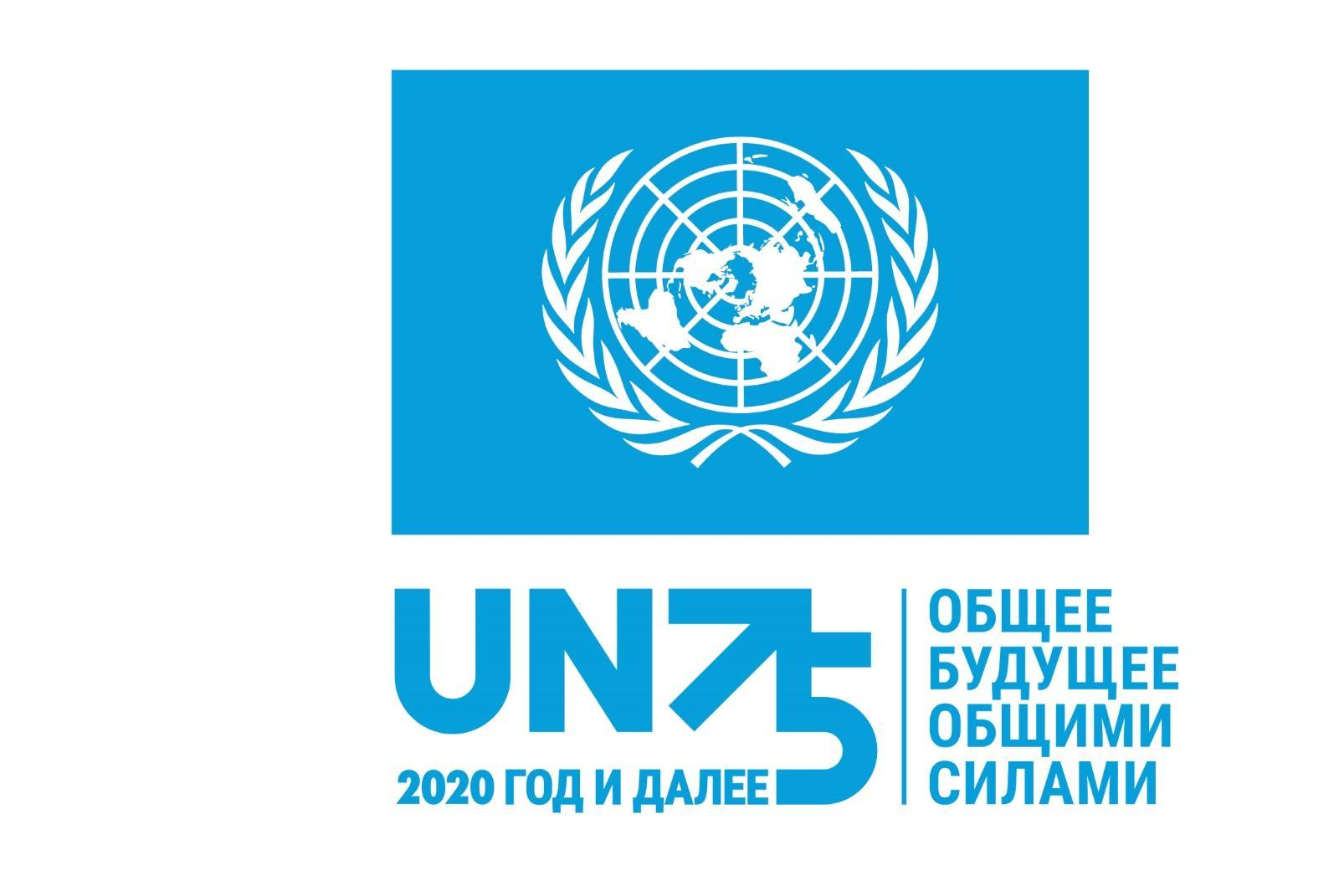 Ольга Алимова поздравила с 75-летием ООН