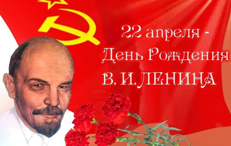 Ленин в наших сердцах!