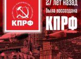 Ольга Алимова: 14 февраля 1993 года была создана КПРФ!