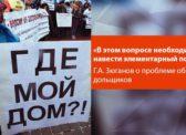 Г.А. Зюганов о проблеме обманутых дольщиков: «В этом вопросе необходимо навести элементарный порядок»