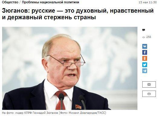 «Свободная пресса» о статье Г.А.Зюганова: «Русские — это духовный, нравственный и державный стержень страны»