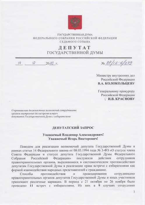 Валерий Рашкин пожаловался на сотрудников полиции в МВД и Генпрокуратуру
