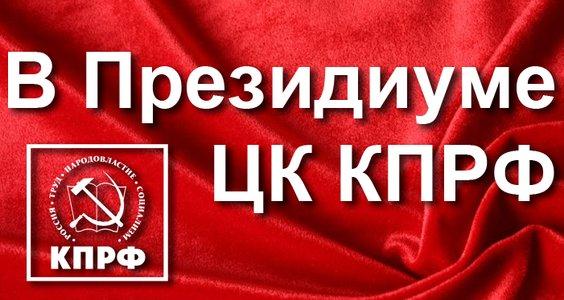 21 ноября 2013 года состоялось заседание Президиума ЦК КПРФ
