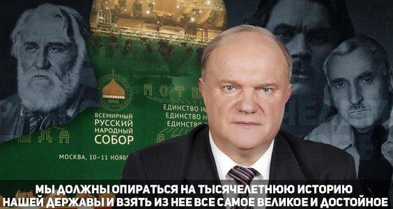 Г.А. Зюганов: Мы должны опираться на тысячелетнюю историю нашей державы и взять из нее все самое великое и достойное
