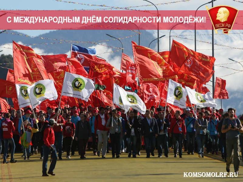 ЦК ЛКСМ РФ: С Международным днём солидарности молодёжи!