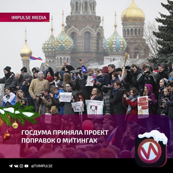 Один «в поле» — штраф: Госдума приняла пакет поправок о митингах