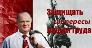 2ca98d_ziuganov