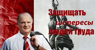 Г.А. Зюганов в газете «Правда»: «Мы защищаем интересы России и людей труда»