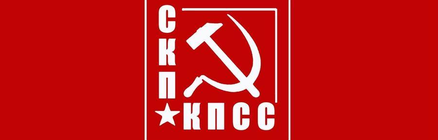 Заявление Центрального Совета СКП-КПСС в поддержку П.Н. Грудинина и совхоза имени Ленина
