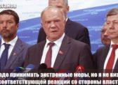 Г.А. Зюганов: Надо принимать экстренные меры, но я не вижу соответствующей реакции со стороны власти