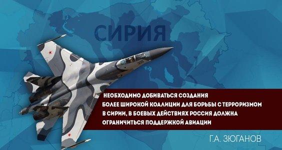 Г.А. Зюганов: Необходимо добиваться создания более широкой коалиции для борьбы с терроризмом в Сирии, в боевых действиях Россия должна ограничиться поддержкой авиации