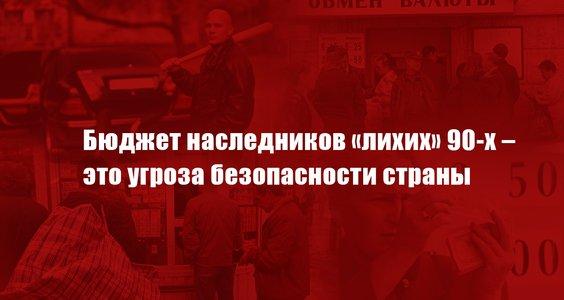 Бюджет наследников «лихих» 90-х – это угроза безопасности страны. Заявление Председателя ЦК КПРФ Г.А. Зюганова