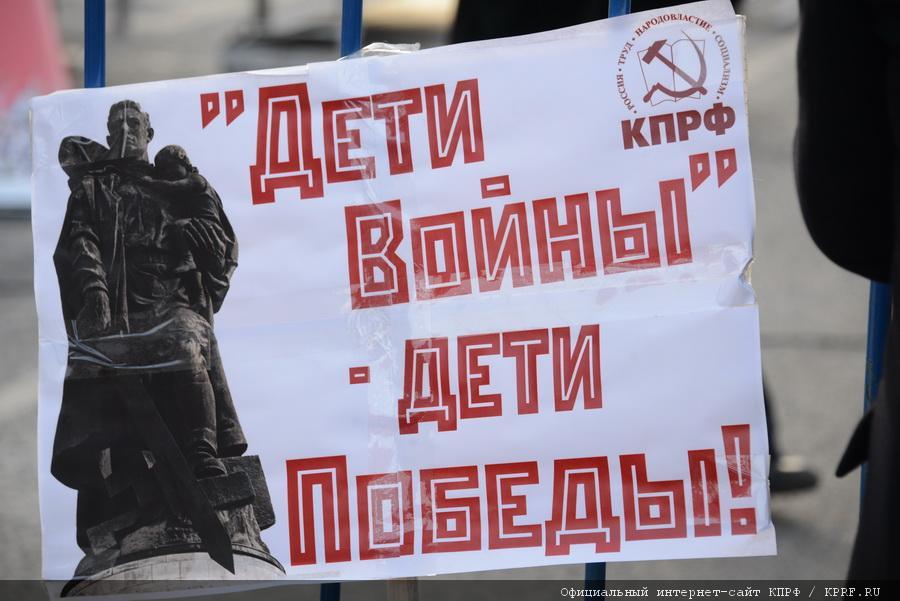 Депутаты КПРФ в Мосгордуме добились поддержки столичных «детей войны»