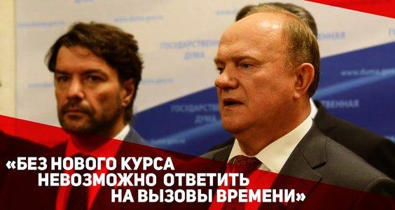 Г.А. Зюганов: «Без нового курса невозможно ответить на вызовы времени»