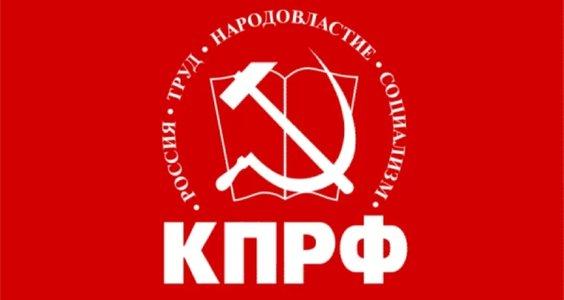 Постановление XI (октябрьского) Пленума ЦК КПРФ