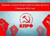 Лозунги к Всероссийской акции протеста 3 февраля 2018 года
