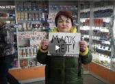 В Ершове масок НЕТ!!!
