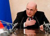 Мишустин призвал все регионы перейти на режим самоизоляции