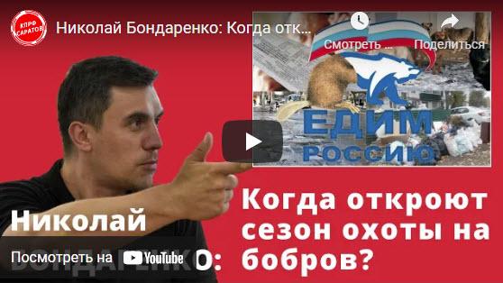 Николай Бондаренко: Когда откроют сезон охоты на бобров?