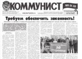 «Коммунист» № 20 от 30 мая 2019 года