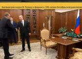 «Россия 24»: Лидер КПРФ рассказал Путину, как вывести Россию из кризиса