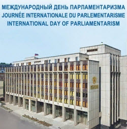 Ольга Алимова поздравила с Международным днём парламентаризма