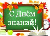 Ольга Алимова поздравила с Днём знаний