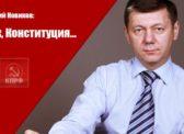 Дмитрий Новиков: Итак, Конституция…