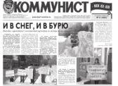«Коммунист» № 4 от 31 января 2019 года