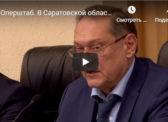 Как в Москве. Власти Саратовской области ввели режим всеобщей самоизоляции