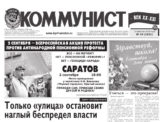 «Коммунист – век XX-XXI» №34 (1031) от 30 августа 2018 года