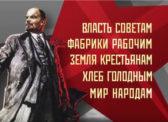 Свет Октября направлен в будущее! Поздравление Г.А. Зюганова со 100-летием Великой Октябрьской социалистической революции